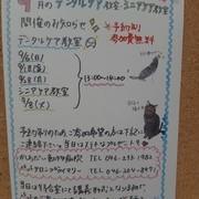 9月の教室のお知らせ☆