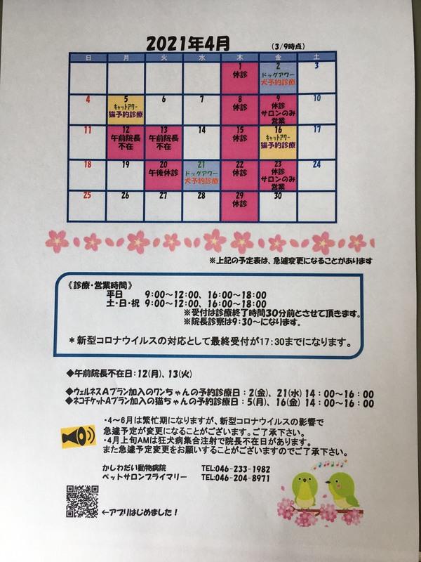 4月追加休診日のお知らせ☆