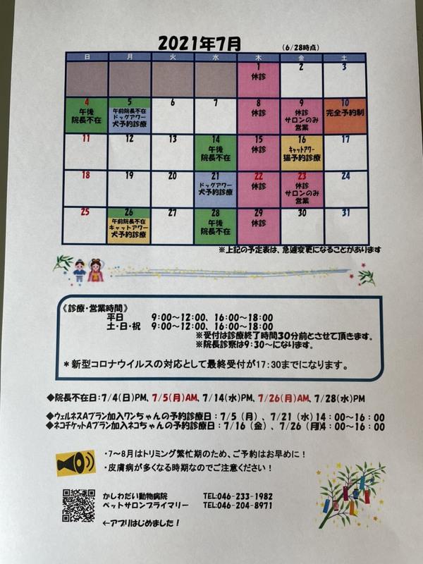 7月(最新版)カレンダーのお知らせ☆