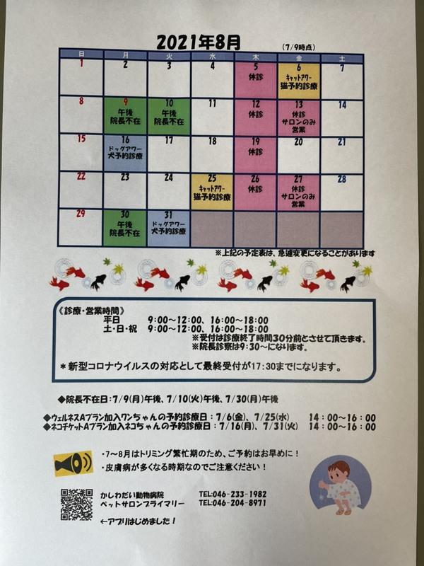8月休診日のお知らせ☆(7/13時点)