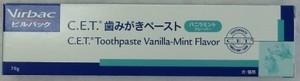 歯磨きペースト(バニラミント)70g